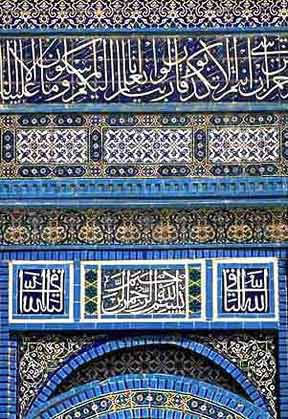Detail of calligraphy and patterns on Dome of the Rock
