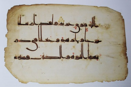 Figure 1 - leaf from Kufic Qur'an folio,  manuscript on vellum. First half 10th century