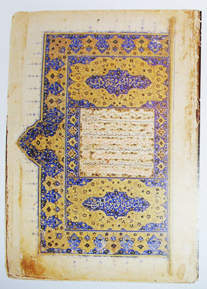 Figure 2 – Qur'anic manuscript on buff paper, late 15th century